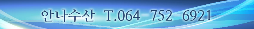 안나수산.jpg