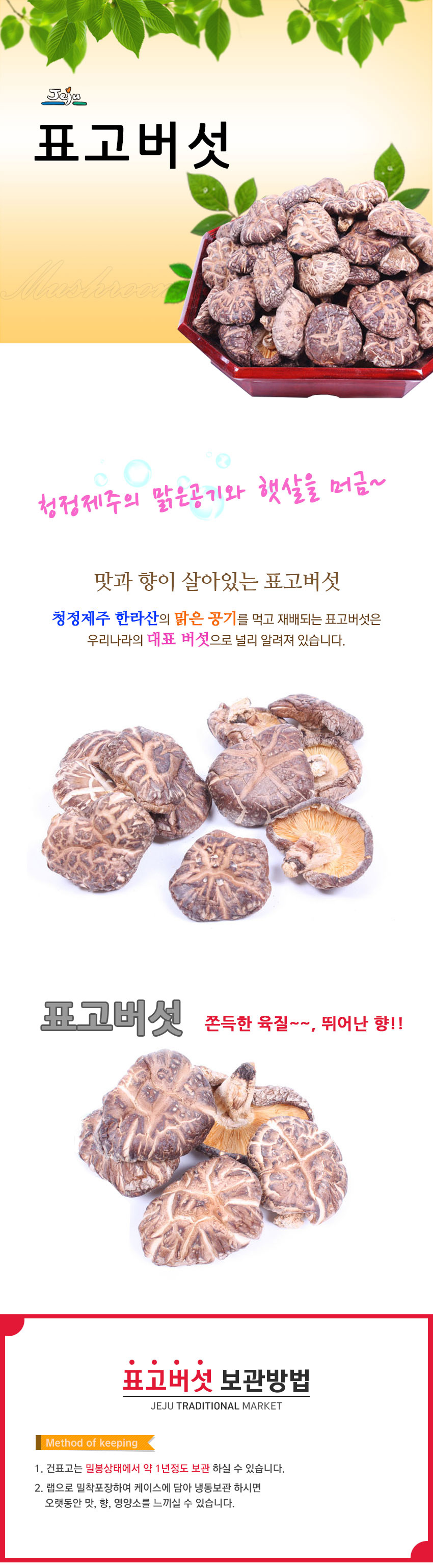 표고버섯.jpg